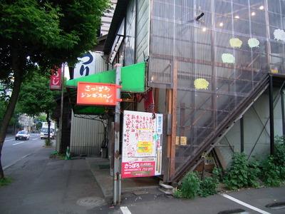 2008summer-hokkaido002.JPG