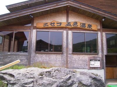 2008summer-hokkaido018.JPG